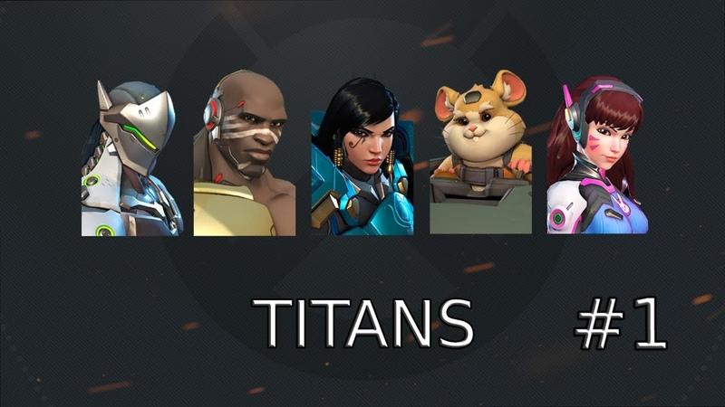 Overwatch Epic Montage 1 - TITANS