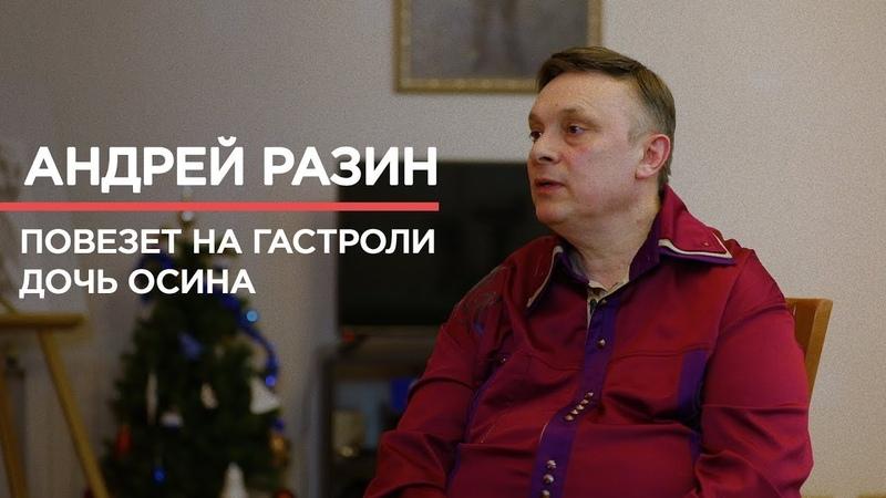Андрей Разин о Жене Осине, дружбе в шоу-бизнесе и министре Мединском