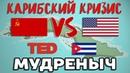 ХОЛОДНАЯ ВОЙНА КАРИБСКИЙ КРИЗИС | TED-Ed на русском | Мудреныч