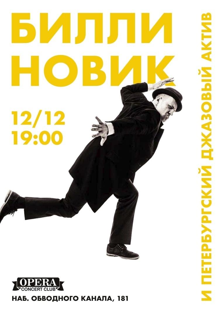 12.12 Билли Новик и П.Д.А. в клубе OPERA!