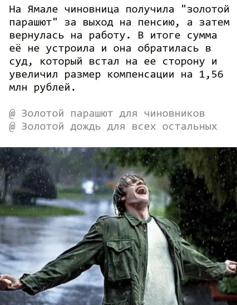 """""""Золотой парашют"""""""