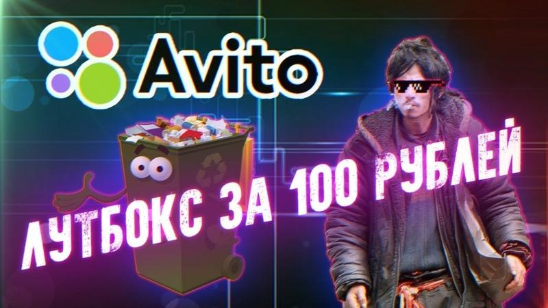 Лутбокс с Авито за 100 рублей - Приключения с АВИТО