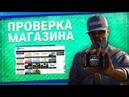 Проверка магазина86 - danplay (STEAM КЛЮЧ ЗА 1 РУБЛЬ?)