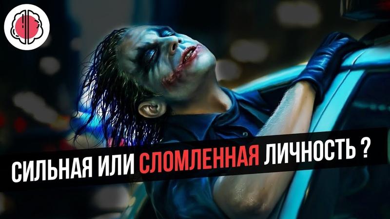 Разбор Джокера из фильма Темный рыцарь. Подробный психологический анализ
