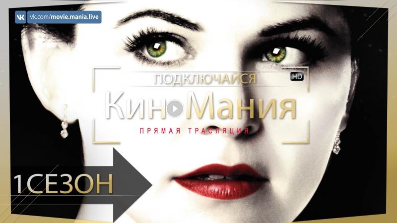 🔴Кино▶Мания HD ТС ✦ В Некотором Царстве ✦ S01 22 Жанр Фэнтези 2011 12