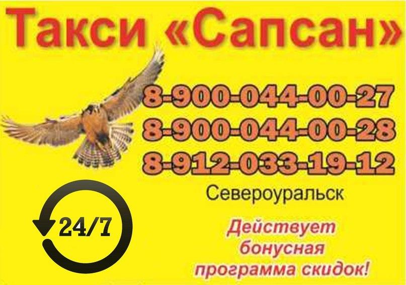 Такси «САПСАН»