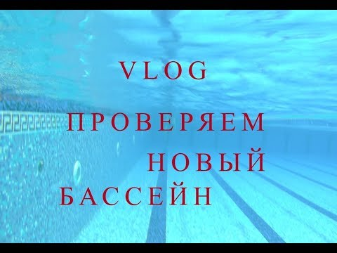 VLOG:Новый спорт комплекс в Черкесске..Идем в бассейн.VLOG:New sports complex.Go to the pool.