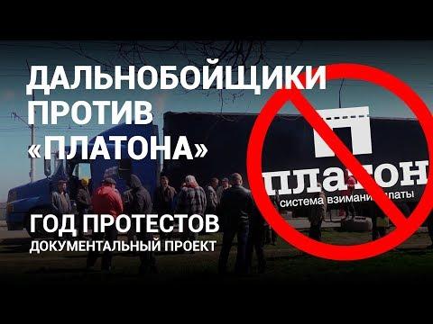 Дальнобойщики против «Платона». Год протестов - Документальный фильм » Freewka.com - Смотреть онлайн в хорощем качестве