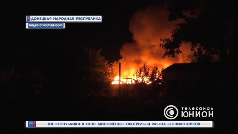 Юг Республики в огне миномётные обстрелы и работа беспилотников 17 09 2018 Панорама