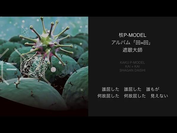 核P-MODELアルバム「回=回」02.遮眼大師