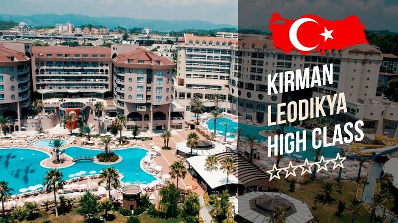 Отель Кирман Леодикия 5*(Аланья).Kirman Leodikya High Class 5* (Аланья). Рекламный тур География.