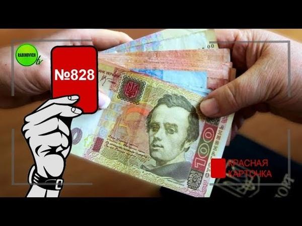 Власть снова хочет залезть в карман граждан, – Красная карточка №828 [21.01.2019]