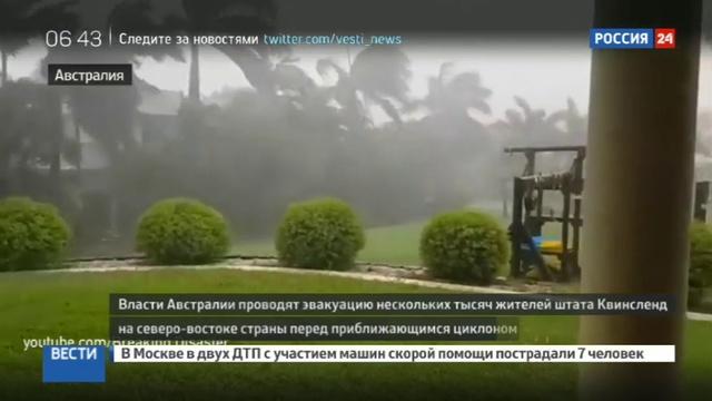 Новости на Россия 24 • К Австралии приближается разрушительный циклон Дебби