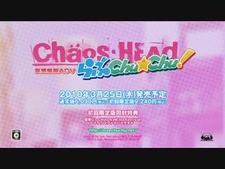 Xbox版 CHAOS;HEAD Love Chu☆Chu! OP
