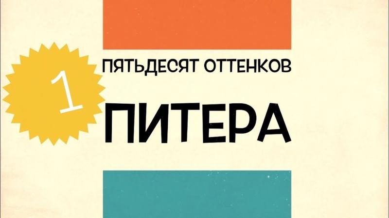 П.о.П. Пятьдесят оттенков Питера. Сезон 1. Выпуск 1