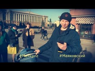 маяковский на улицах города Пенза - акция памяти маяковского