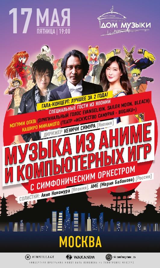 Афиша Москва Музыка из Аниме / 17.05 / Cветлановский ММДМ