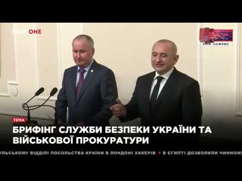 Брифинг главы СБУ и Военной прокуратуры по задержанным российским диверсантам 17 04 19