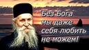 ГОСПОДЬ знает что с нами ДЕЛАТЬ старец Фаддей Витовницкий Штрабулович