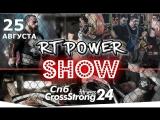 Приглашение на RT Power Show