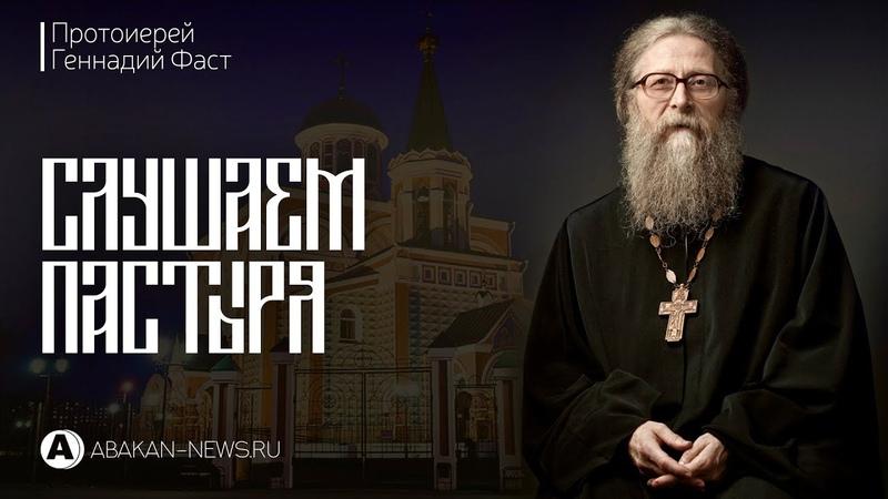 Протоиерей Геннадий Фаст в программе Слушаем пастыря от 11.10.2018 года