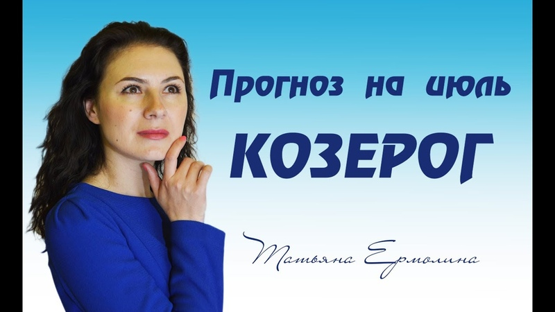 ♑ Что принесут Козерогам затмения июля Советы астролога