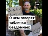 Художник скупает таблички у бездомных