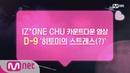IZ*ONE CHU [카운트다운/히토미] ♡D-9♡ ′히토미의 스트레스(?)′ 181025 EP.0