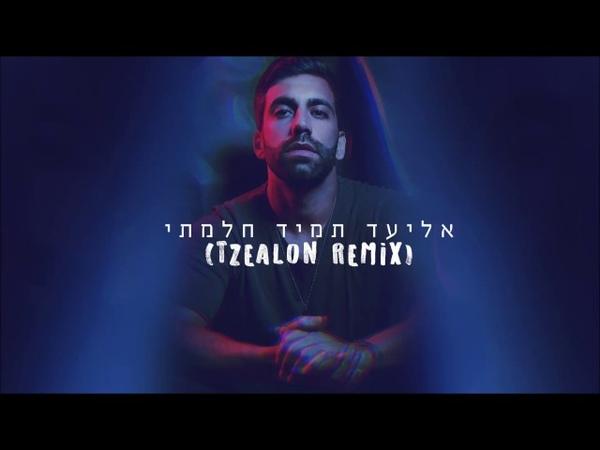 אליעד תמיד חלמתי Tzealon Remix Eliad I've Always Dreamed