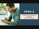 Учимся ПРАВИЛЬНО СЧИТАТЬ по-английски