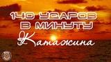 140 ударов в минуту - Катажина (Аудио 2017)