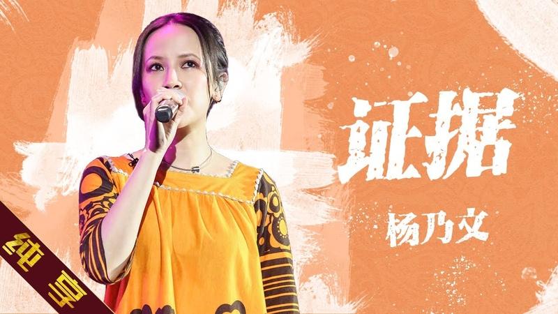 【纯享版】杨乃文 《证据》《歌手2019》第12期 Singer EP12【湖南卫视官方HD】