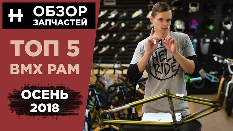 Топ 5 BMX рам 2018