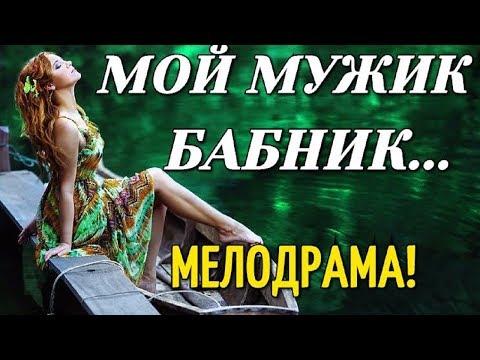 Душевный фильм о наболевшем! { МОЙ МУЖИК БАБНИК } Русские мелодрамы 2018