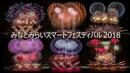 [4K] 25分間に花火15000発! みなとみらいスマートフェスティバル 2018 - Fireworks Display in Yokohama - (shot on Sa