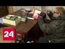 Торговец мечтой: мошенник придумал государство и начал продавать паспорта - Россия 24
