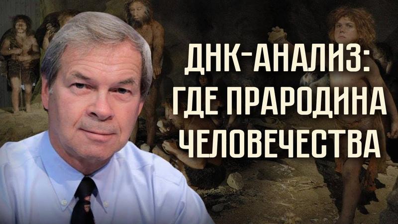 Анатолий Клёсов. ДНК-анализ где прародина человечества