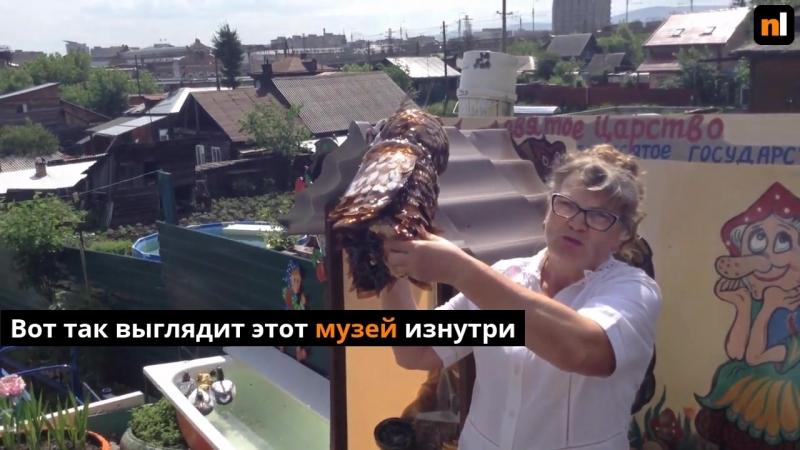 Тридевятое царство и улица Бабаёжная в Красноярске