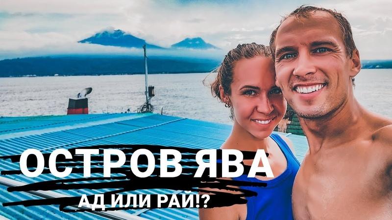 БАЛИ 2019 ОСТРОВ ЯВА (ИНДОНЕЗИЯ) - АД ИЛИ РАЙ VLOG 7
