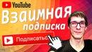 Взаимная подписка помощь авторам Как набрать подписчиков на YouTube Монетизация YouTube AdSense