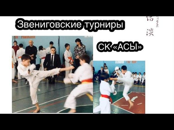 Звениговские турниры каратэ / Zvenigovskiye karate tournaments