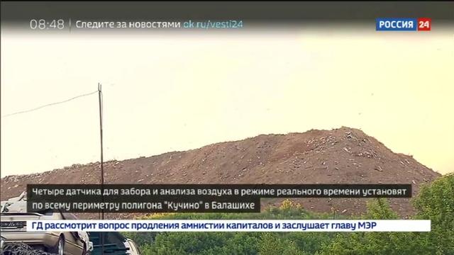 Новости на Россия 24 Газ с мусорного полигона Кучино будут сжигать без вредных выбросов в атмосферу