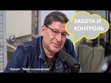 Михаил Лабковский Забота и контроль. Ответы на вопросы