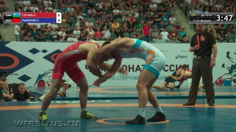 ЧР-18. Вольная. 70 кг. 1/16 финала. Алан Гогаев - Сослан Рамонов