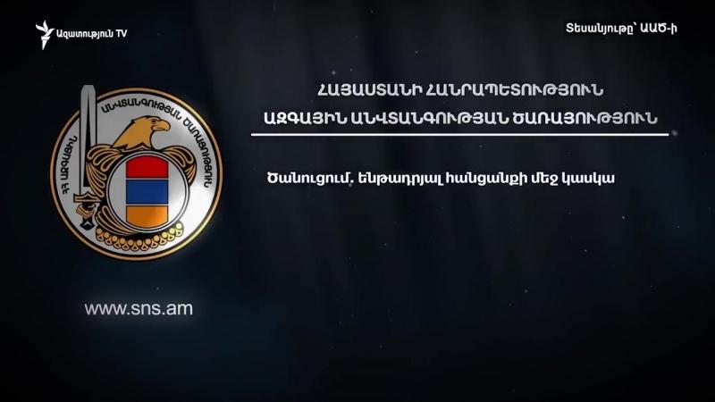 ԱԱԾ-ն բացահայտել է կոռուպցիոն սխեմա՝ կապված 2018 թվականի ամառային զորակոչի հետ