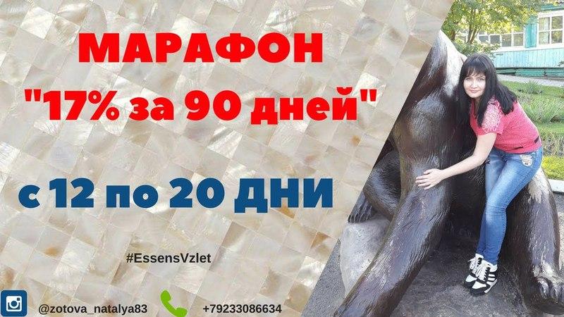 ОТЧЕТ с 12 по 20 ДНИ МАРАФОНА 17 за 90 дней EssensVzlet
