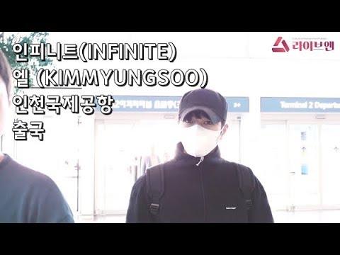 [liveen TV] 인피니트(INFINITE) 엘 (김명수 KIMMYUNGSOO), 멋진 카리스마 눈빛 (공항패션)