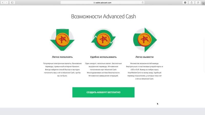 Регистрация кошелька Advanced Cash Advcash