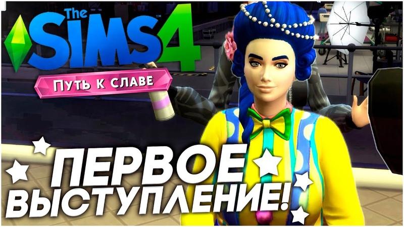 The Sims 4 ПУТЬ К СЛАВЕ - ПЕРВОЕ ВЫСТУПЛЕНИЕ