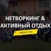 СвязиТут.рф | Нетворкинг Активный отдых в Москве